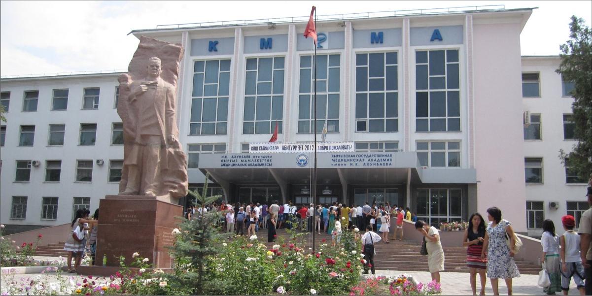 دانشگاههای قرقیزستان